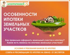 Правовые особенности ипотеки на земельный участок