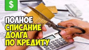 Может ли банкротство физических лиц избавить от ипотечного кредита