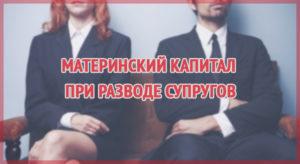 Делится ли материнский капитал при разводе супругов: особенности, права и отзывы :