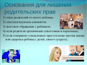 Как лишить мать родительских прав согласно закону