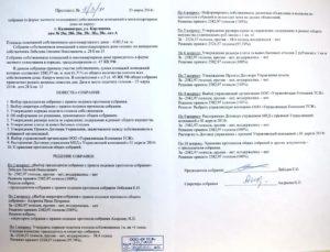 Протокол общего собрания собственников многоквартирного дома. Образцы протоколов, сообщений, бюллетеней, комментарии