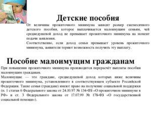 Как в Москве получить ежемесячное пособие на ребенка в малообеспеченных семьях