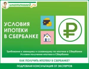Условия получения ипотеки с господдержкой в Сбербанке в 2018 году