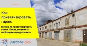 Приватизация гаража после 1 марта 2018 года - в гаражном кооперативе, с чего начать, документы