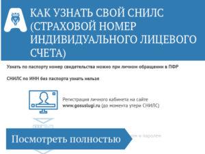 Как узнать СНИЛС по паспорту через Интернет и другие способы