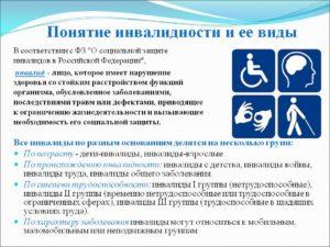Получение инвалидности: при каких условиях и заболеваниях дают инвалидность