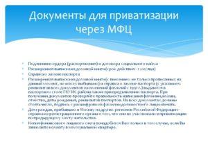 Приватизация квартиры через МФЦ: документы и сроки :
