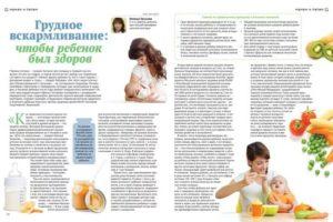Как оформить пособие на питание для беременной или кормящей мамы и на детей