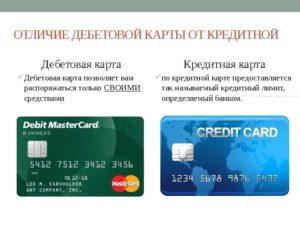 Что такое кредитная карта и для чего она нужна