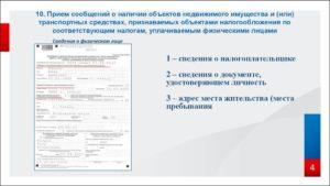 Льготы по транспортному налогу — образец заявления о предоставлении льготы по налогу на автомобиль