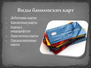 Виды банковских кредитных карт и их особенности