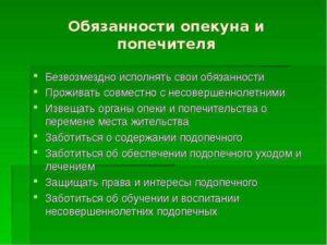 Органы опеки и попечительства: полномочия, обязанности