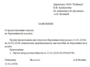 Заявление на декретный отпуск: образец 2018 года