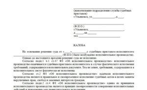 Принцип составления заявления в суд на судебных приставов по образцу