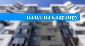 Налог при продаже квартиры в 2018 году для физических лиц - последние изменения в законах
