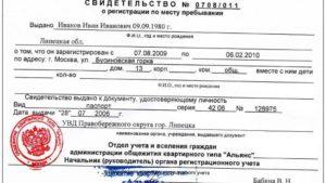 Как сделать временную регистрацию по месту пребывания для граждан РФ — какие документы нужны для временной прописки
