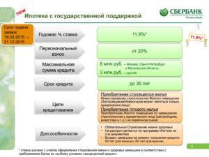 Ипотека для пенсионеров: требования банков, виды и особенности оформления кредита