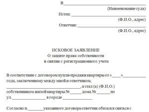 Образец искового заявления в суд о снятии с регистрационного учета