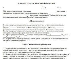 Как заключить арендное соглашение между гражданином и юридическим лицом
