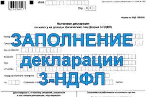 Инструкция по заполнению налоговой декларации 3-НДФЛ