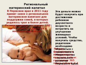 Материнский капитал в Пермском крае