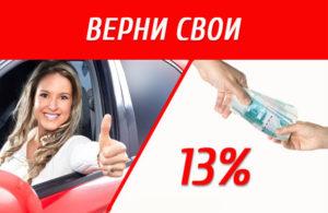 Вернуть 13 процентов за покупку машины - новая, б/у