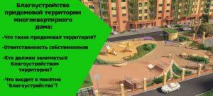 Правила благоустройства инормативы 2018 года придомовой территории многоквартирного дома