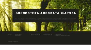 Библиотека адвоката Жарова