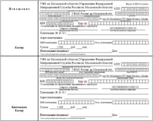 Бланки для оплаты пошлины загранпаспорта на 10 лет - Территория закона