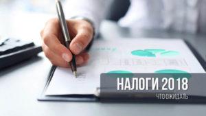 Налог на дом 2018: изменения в реформе налогообложения и ее суть