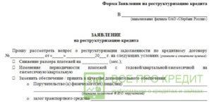 Заявление в банк о реструктуризации долга