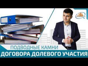 Договор долевого участия в строительстве - подводные камни 214-ФЗ
