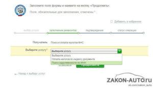 Как оплатить транспортный налог через Сбербанк-онлайн - по ИНН, без квитанции, пошаговая инструкция
