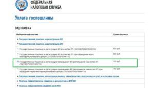 Государственная пошлина за закрытие ИП в 2018 году