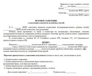 Исковое заявление о взыскании алиментов – составляем и передаем в суд