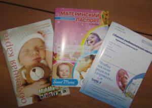 Что такое обменная карта беременной, как она выглядит и когда выдается / Mama66.ru