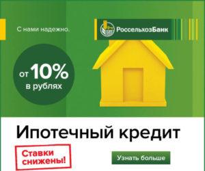 Информация по кредитам и ипотеке