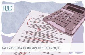 Уточненная налоговая декларация: работаем над ошибками