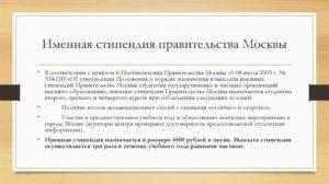 Что такое именная стипендия Правительства Москвы