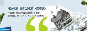 Можно ли оформить ипотечную ссуду если есть кредиты и другая ипотеке