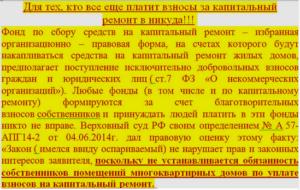 Кто не платит за капитальный ремонт многоквартирного дома с 2018 закон - Законники