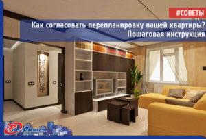 Самостоятельная перепланировка квартиры — согласование и пошаговая инструкция