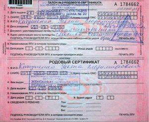 Родовой сертификат: порядок получения, документы