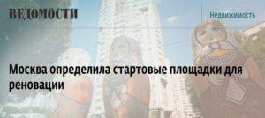Москва определила стартовые площадки для реновации