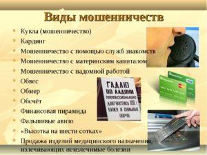 Виды мошенничества которые применяются для обналичивания МК