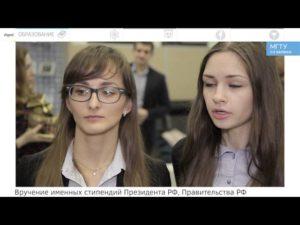 Стипендия правительства РФ для студентов в 2018 году - размер, как получить