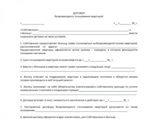 Договор безвозмездного пользования нежилым помещением: стороны и условия, образец бланка и другие нюансы