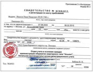 Прописка в ипотечной квартире - временная регистрация ребенка, родственников, третьих лиц, без права собственности