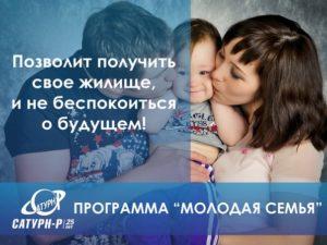 Программа молодая семья 2016 год