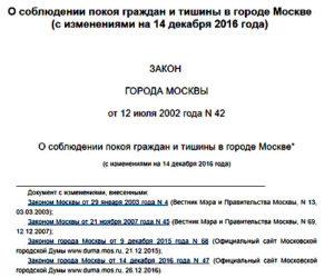 До скольки можно шуметь в квартире по закону РФ на 2018 год